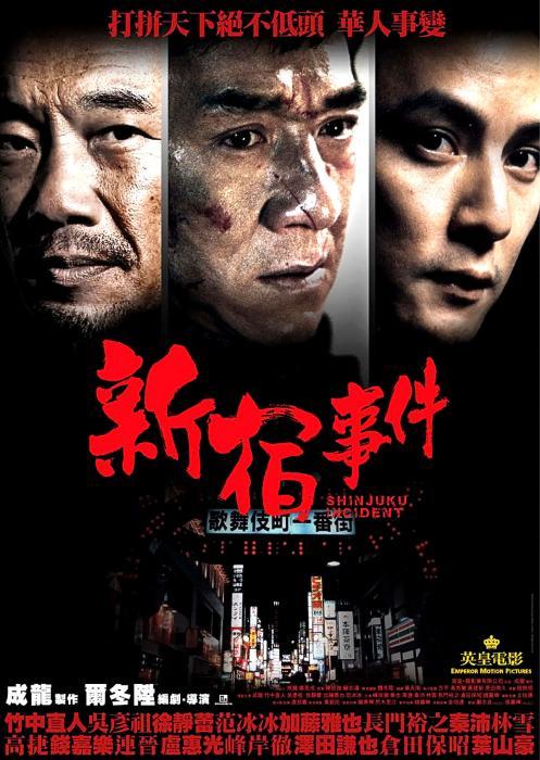 Shinjuku_Incident-spb4656151