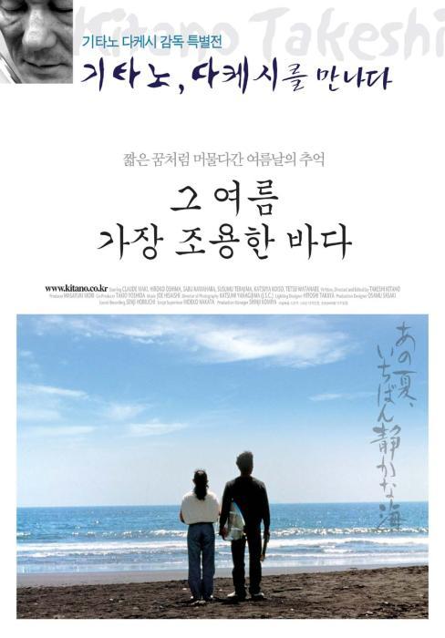 A_Scene_at_the_Sea-spb4745234