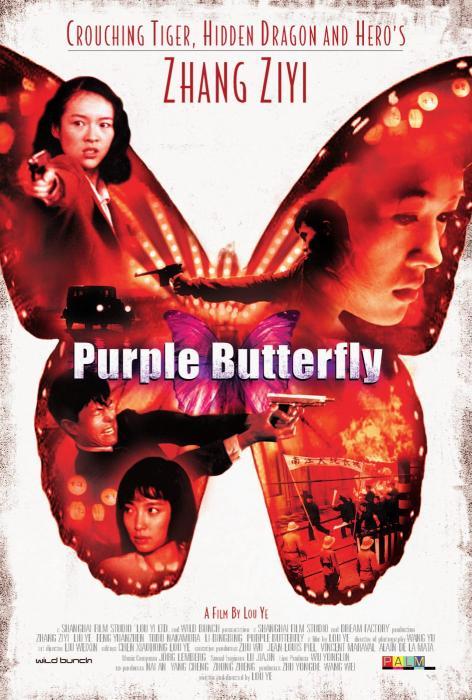 Purple_Butterfly