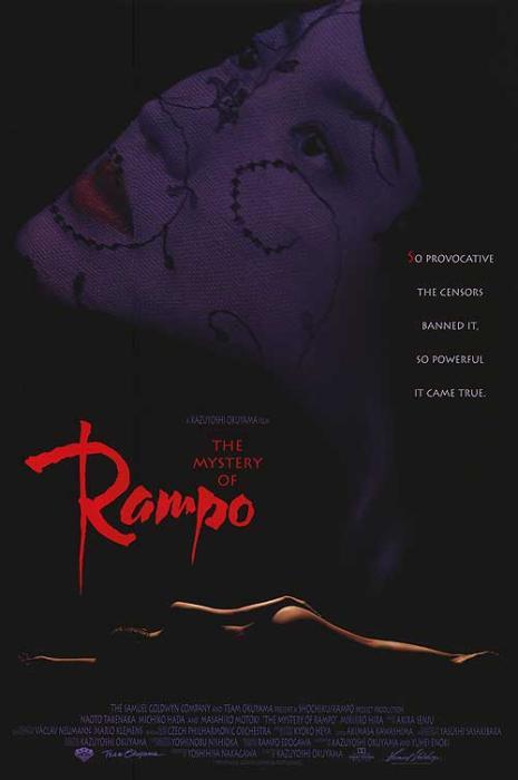 The_Mystery_of_Rampo-spb4734748
