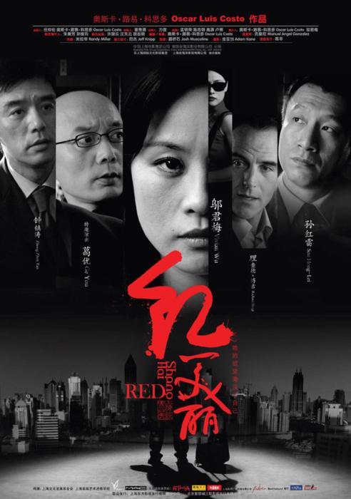 Shanghai_Red-spb4667729