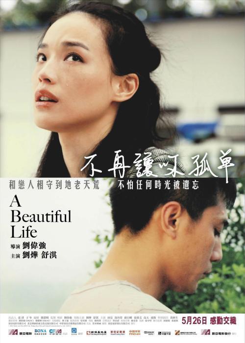 A_Beautiful_Life-spb5191490