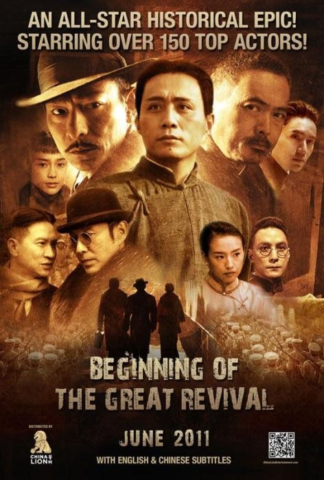 Beginning_of_the_Great_Revival-spb5201604