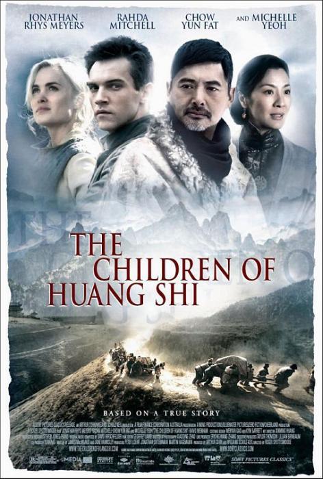 Children_of_Huang_Shi,_The