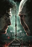 Harry_Potter_and_the_Deathly_Hallows:_Part_2