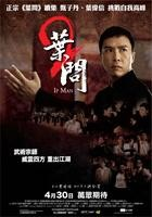 Ip_Man_2:_Legend_of_the_Grandmaster