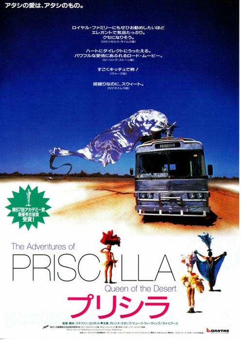The_Adventures_of_Priscilla_Queen_of_the_Desert-spb4654923