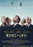 Company_Men,_The