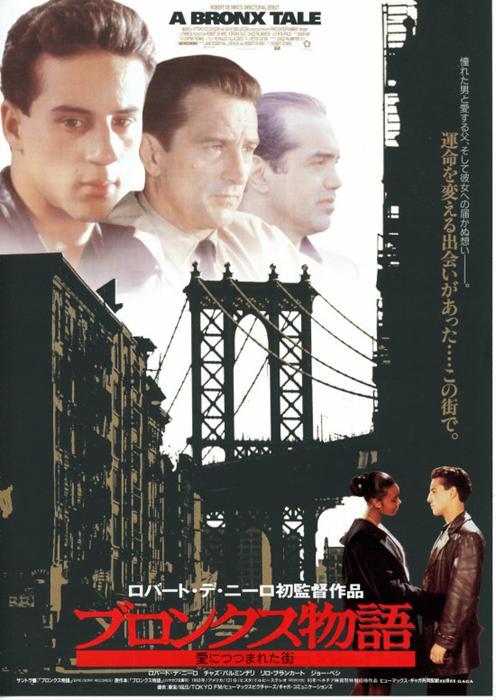 A_Bronx_Tale-spb4680857