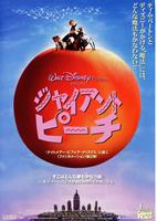 James_and_the_Giant_Peach-spb4696862
