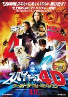 Spy_Kids:_All_the_Time_in_the_World_in_4D
