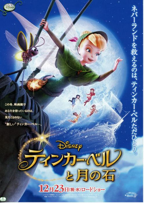 Tinker_Bell_and_the_Lost_Treasure-spb4765001