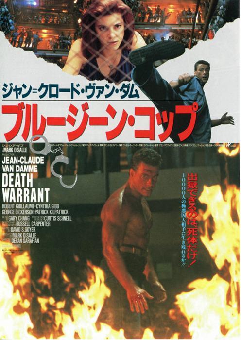 Death_Warrant-spb4787113