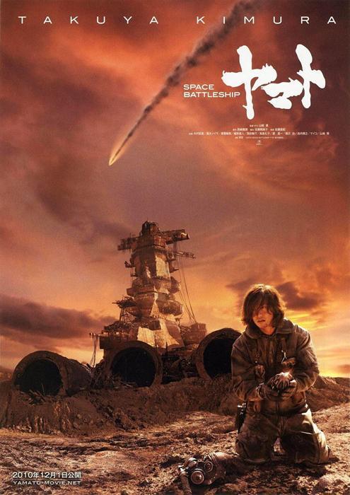 Space_Battleship_Yamato-spb5132150