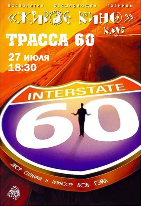 Interstate_60-spb4818531