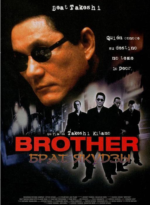 Brother-spb4658545