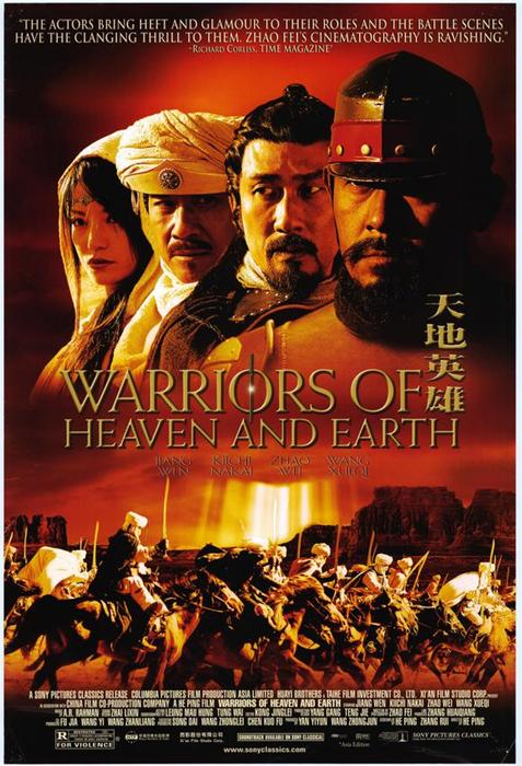 Warriors_of_Heaven_and_Earth