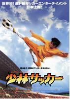 Shaolin_Soccer