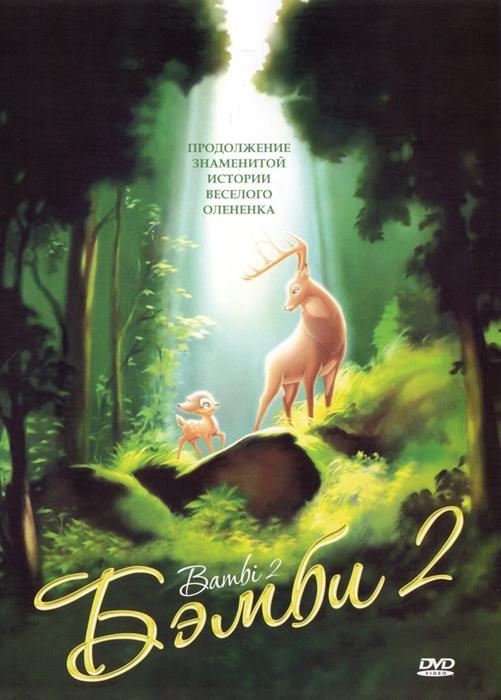 Bambi_II-spb4692166