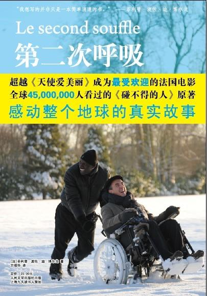 Intouchables,_The