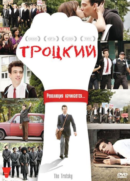 The_Trotsky-spb4701255