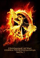 Hunger_Games:_Mockingjay_Part_1,_The