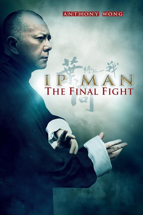 Ip_Man:_The_Final_Fight-spb5486857