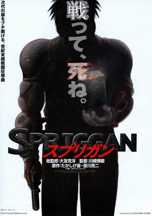Spriggan-spb4655999