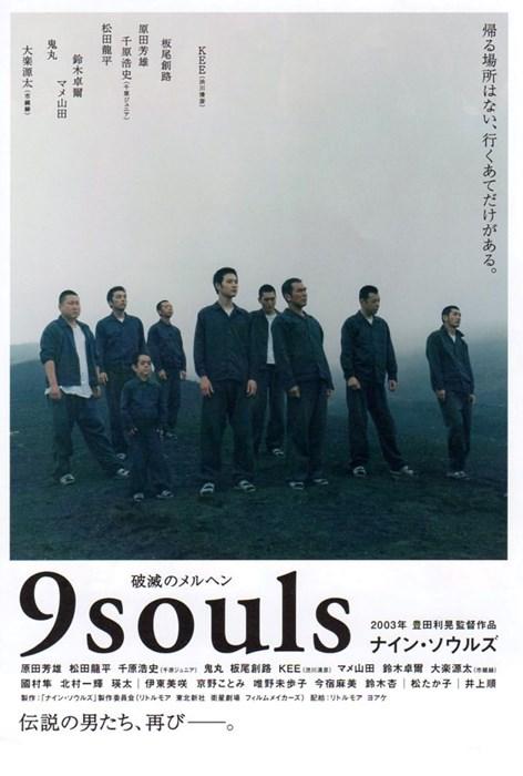 9_Souls-spb4671935